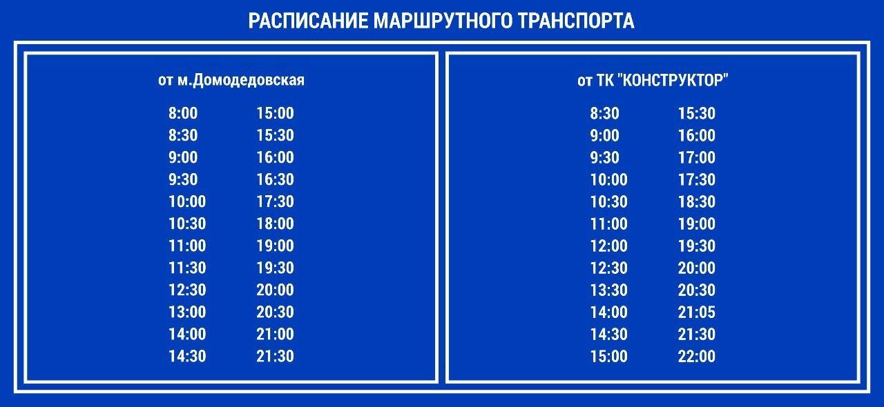 Бесплатный транспорт до ТК Конструктор
