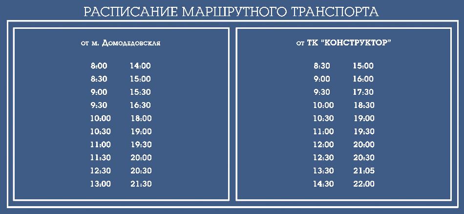 Бесплатный транспорт до ТК Конструктор с 03.01.2018