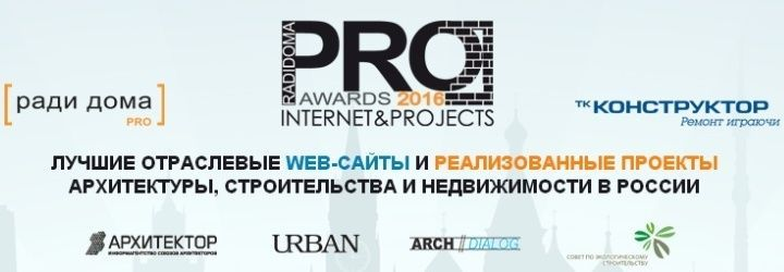 Премия PRO Awards – Internet & Projects 2016