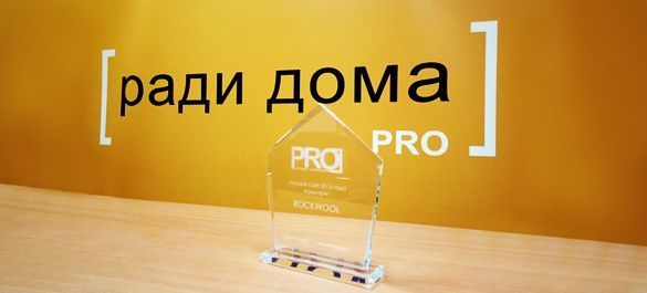 Pro Internet Awards 2015