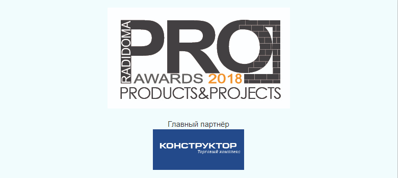 PRO Awards Projects 2018